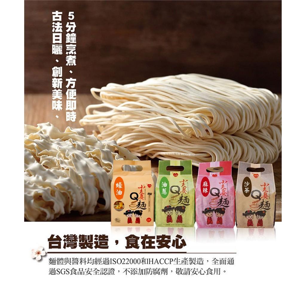 小夫妻Q 麵~四種口味,4 包一袋,一袋125 元~