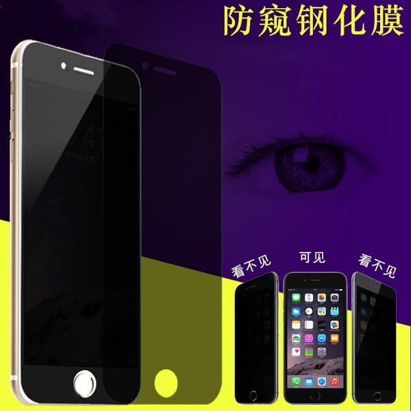 i7 iphone7 iphone7plus 防窺滿版鋼化玻璃膜玻璃保護貼玻璃膜保護貼9H