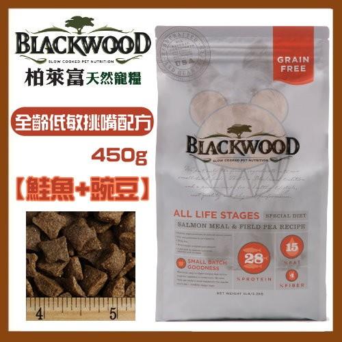 WDJ 柏萊富無穀全齡低敏挑嘴配方1 磅450g 鮭魚豌豆全齡階段全犬