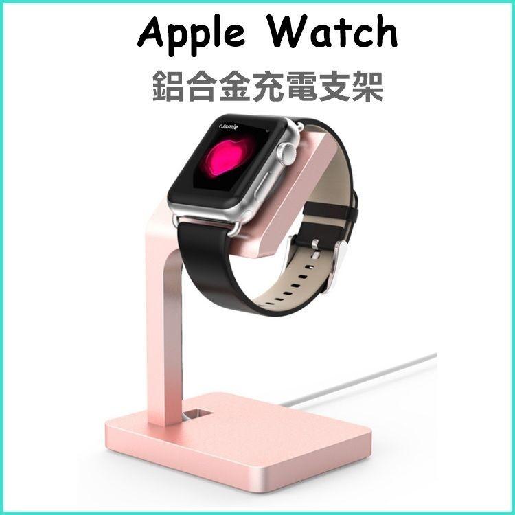 Apple Watch 充電座鋁合金支架底座展示座充電支架