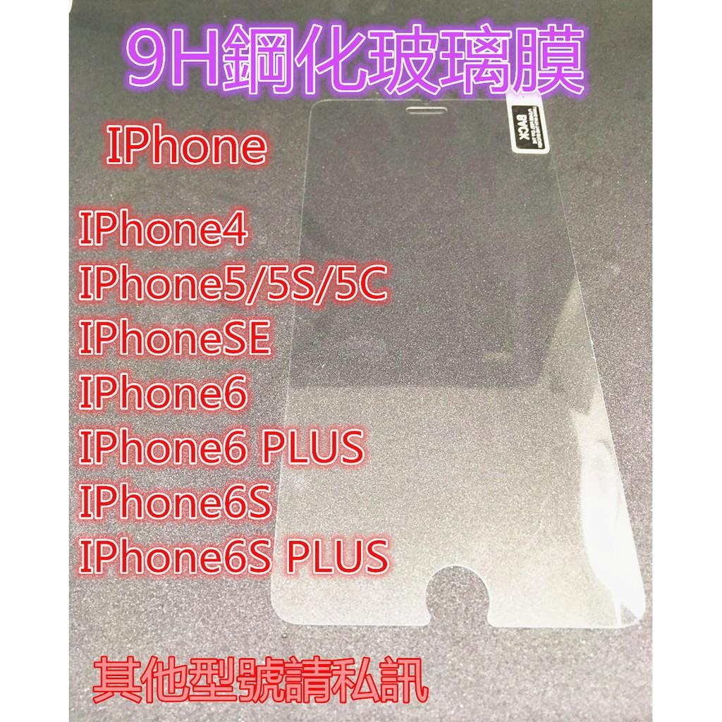 IPhone6 6 plus 6s 6splus 9h 鋼化玻璃膜高清耐刮疏水疏油