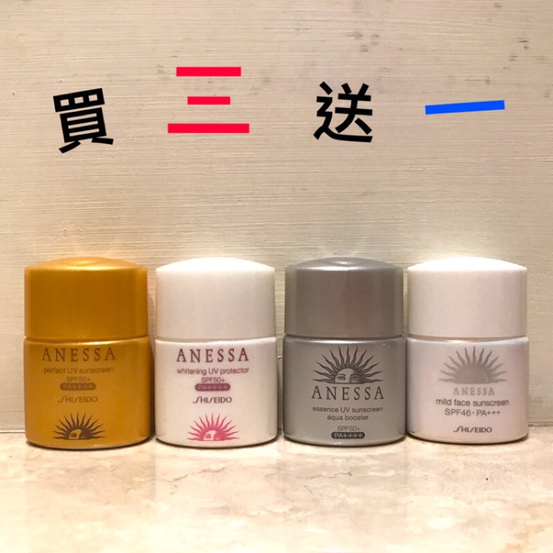 [買三送一]安耐曬金鑽高效銀鑽保濕黃金水鑽美白高效臉部溫和12ml 旅行三件組資生堂金瓶防