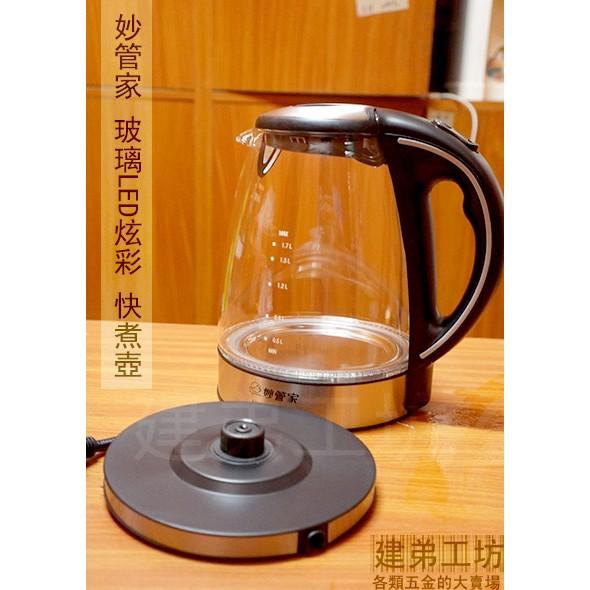 妙管家HKE PK1801 玻璃LED 炫彩快煮壺1 8L 1 8 公升電茶壺電水壺快煮茶