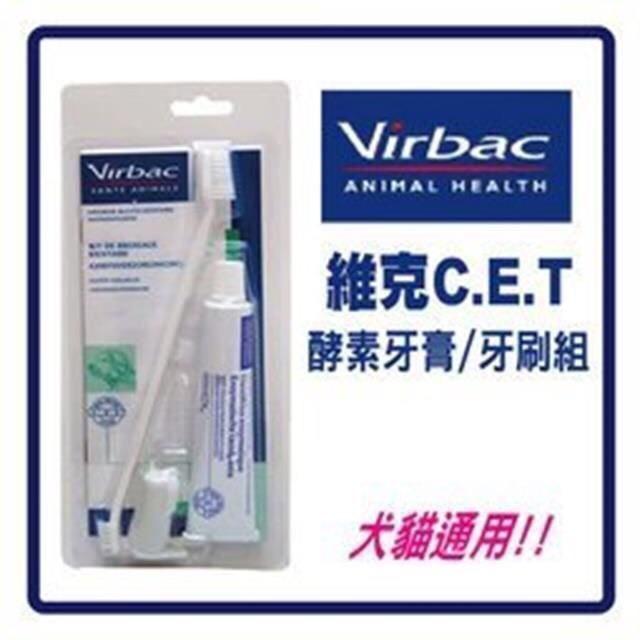 愛拼樂virbac 法國維克C E T 酵素免洗牙膏牙刷組雞肉口味牙膏指套牙刷