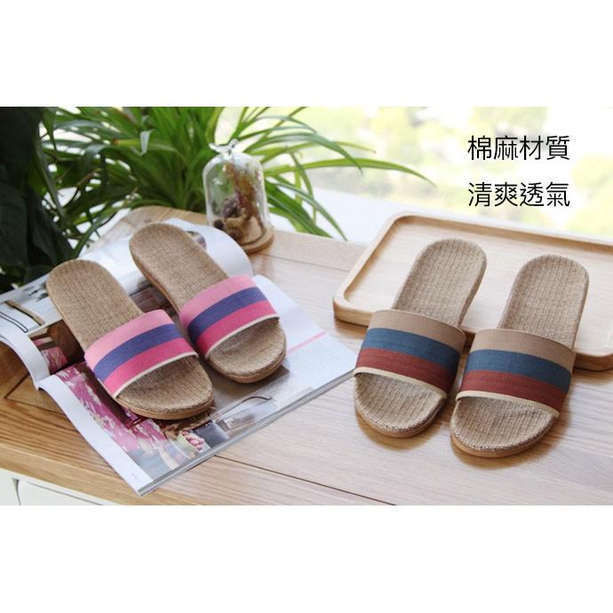 彩色條紋棉麻人體工學拖鞋