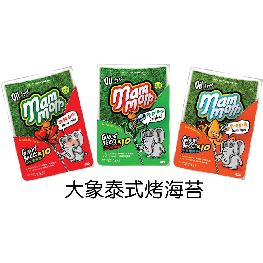 大象泰式烤海苔超脆 原味香烤魷魚酷辣香味~好好好吃!!