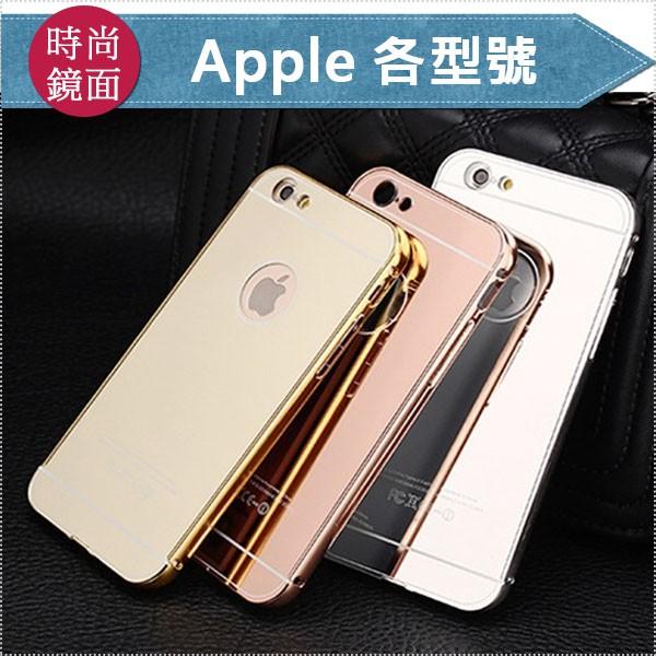 蘋果IPhone6 6s 4 7 吋Plus 5 5 吋鏡面電鍍殼金屬邊框PC 背板電鍍鏡