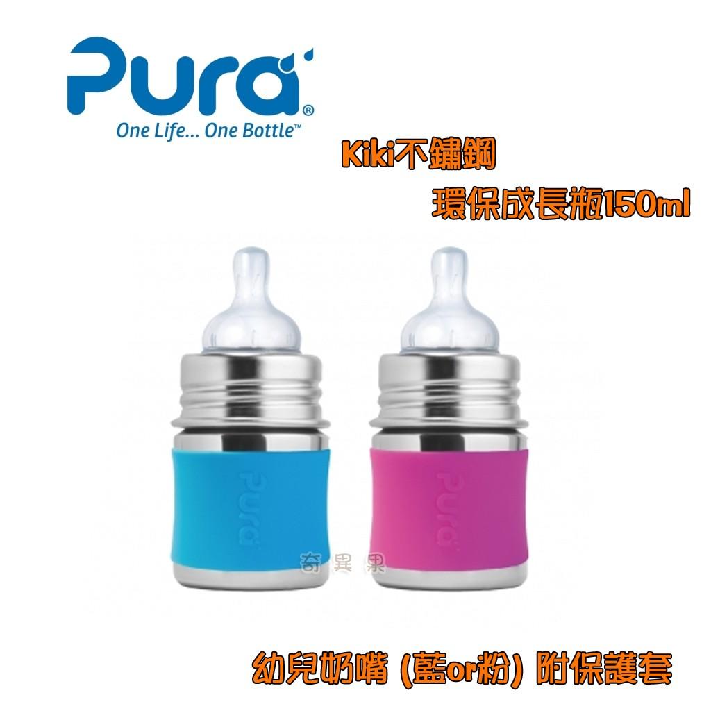~奇異果~美國Pura 不鏽鋼環保成長瓶150ml 幼兒奶嘴粉藍附保護套