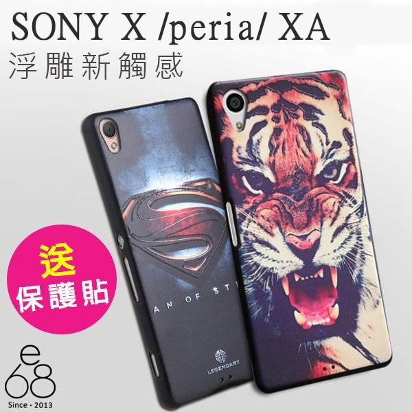 A04X1 3D 立體彩繪SONY X peria XA 浮雕手機殼軟殼防摔殼保護殼美國隊