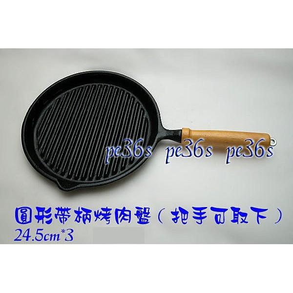 ~大牌~鑄鐵圓形木柄烤肉盤可當鑄鐵盤鐵板燒中秋節烤肉爐烤肉架鑄鐵鍋