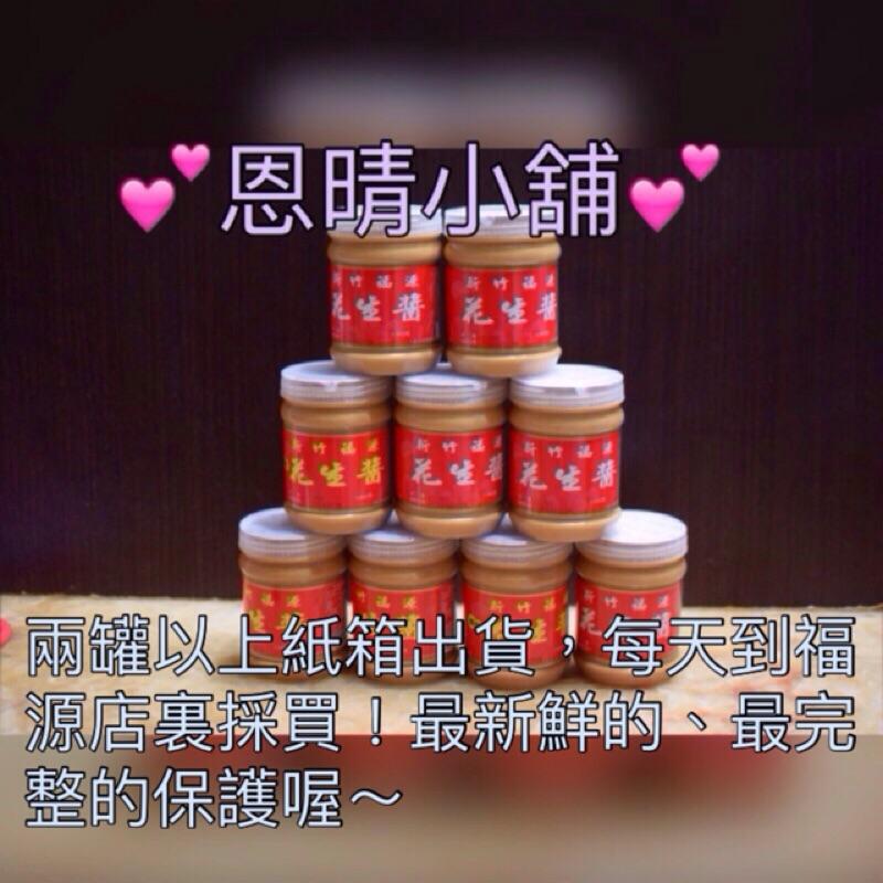 新竹福源花生醬顆粒平滑無顆粒-多少還是會有些微顆粒鹹花生醬滑順)~360 克罐~