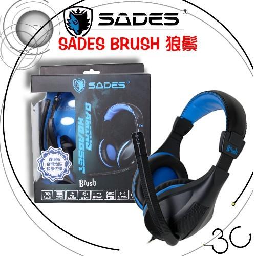 ~Drk ~SADES 賽德斯BRUSH 狼鬃黑藍 版耳機麥克風~含稅~