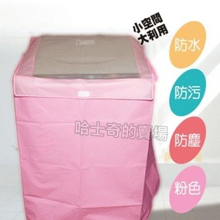 ~ ~洗衣機防塵套洗衣機保護套洗衣機防塵罩洗衣機套洗衣機罩防塵防雨防風防曬防潑水