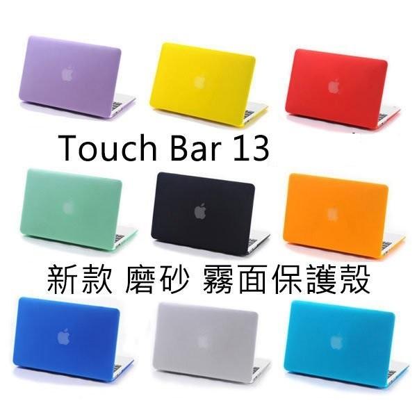 ~飛兒~2016 Macbook Pro13 touch bar 與New Pro 13