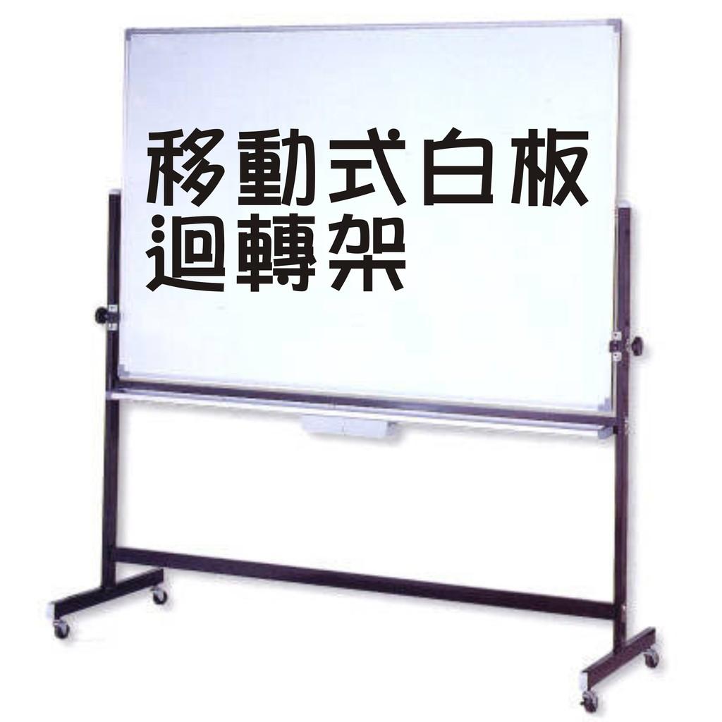 新北台北桃園新竹移動式白板單面磁性高密度白板迴轉架