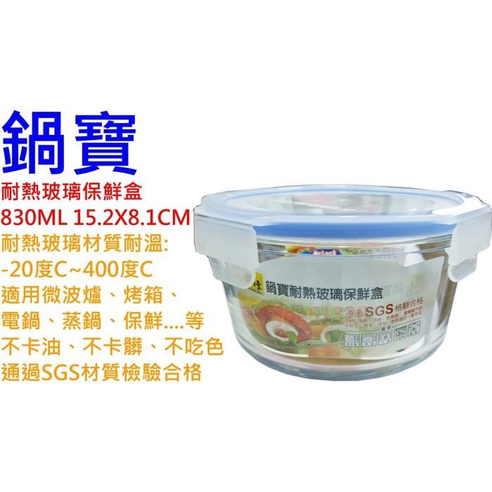 鍋寶耐熱玻璃保鮮盒830ml 耐熱400 度微波烤箱電鍋蒸鍋收納罐收納盒料理SGS 檢驗合