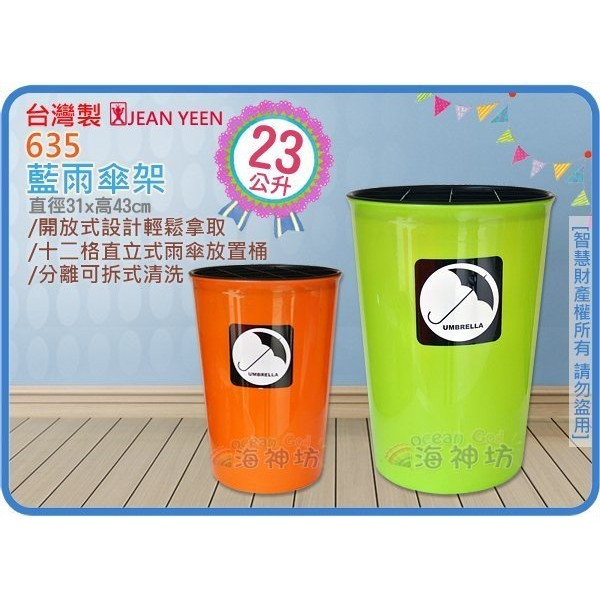 製JEAN YEEN 635 藍雨傘架雨傘架傘桶垃圾桶收納桶雜物桶分類桶23L