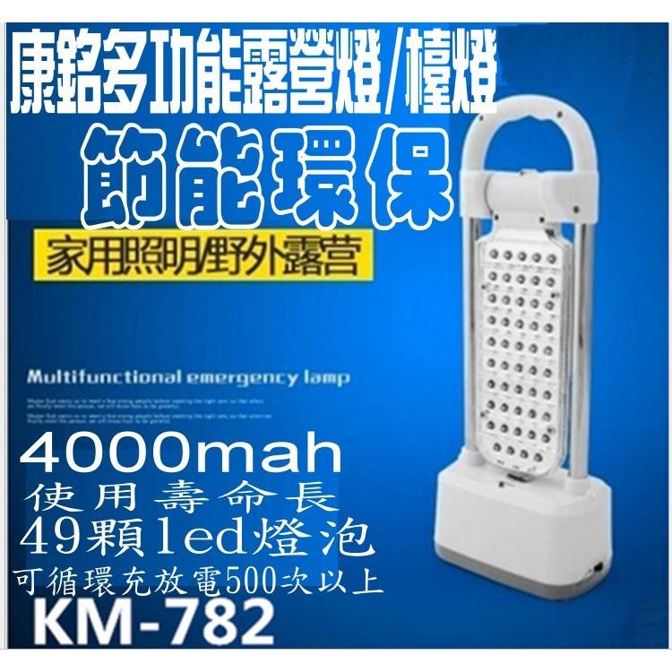 振宇 466 ~KMS 49LED 觸控式折疊檯燈~充電式檯燈LED 閱讀燈書燈床頭燈工作