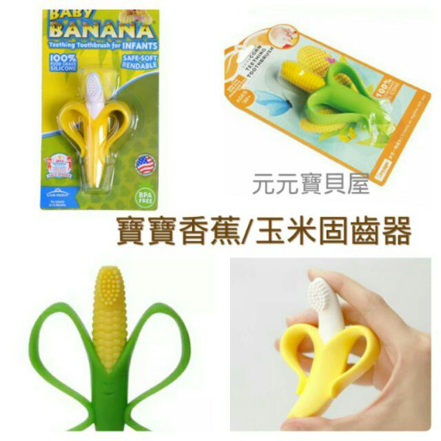 元元寶貝屋寶寶嬰兒香蕉玉米固齒器牙刷安撫玩具美國 baby banana 乳牙牙刷全矽膠不