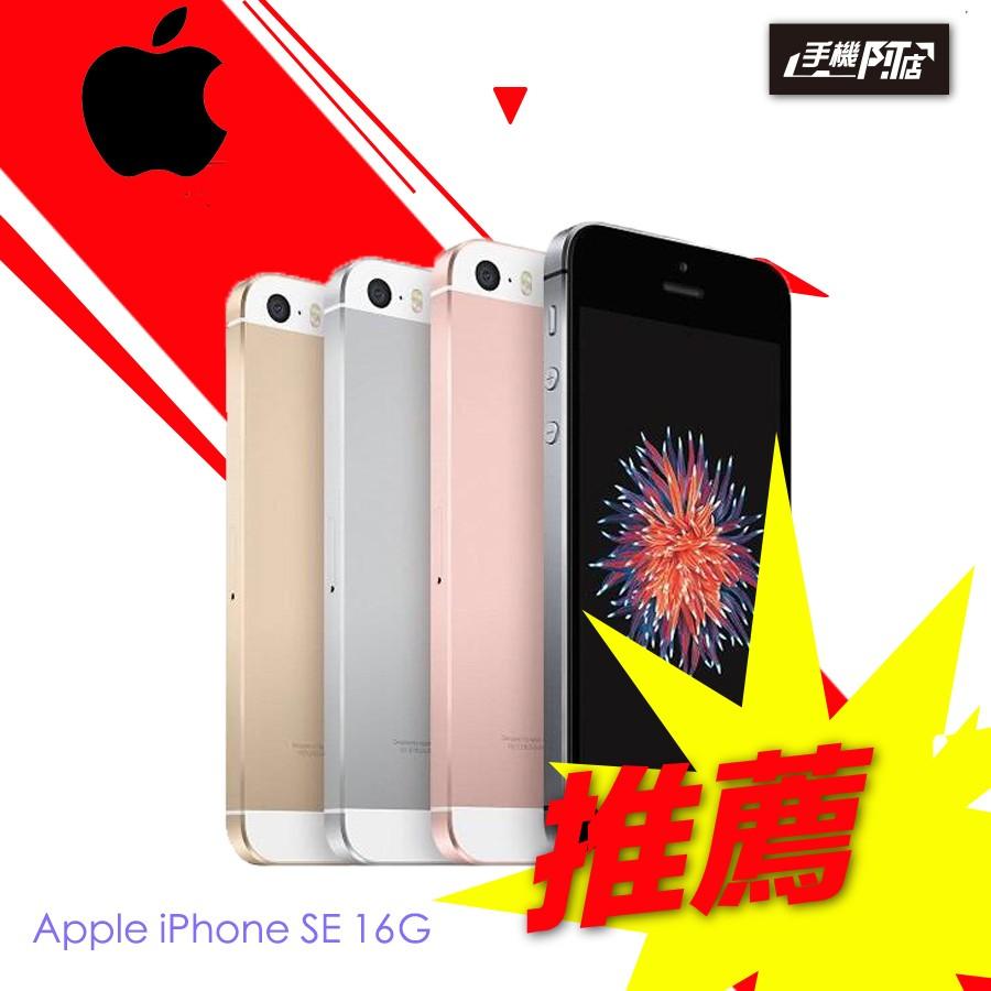手機阿店APPLE iphone SE 16G 64G 99 成新 機取貨