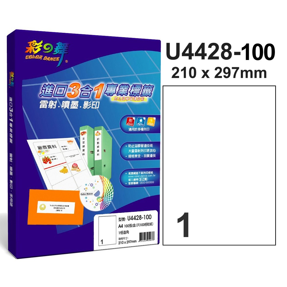 彩之舞自粘性標籤貼紙U4428 100 A4 白色1 格直角全頁無邊100 張包