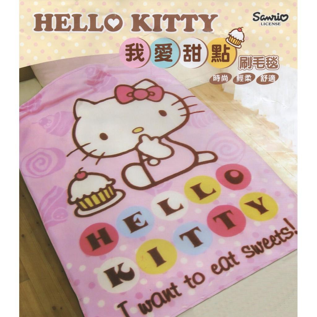 ~三麗鷗~HELLO KITTY 我愛甜點刷毛毯