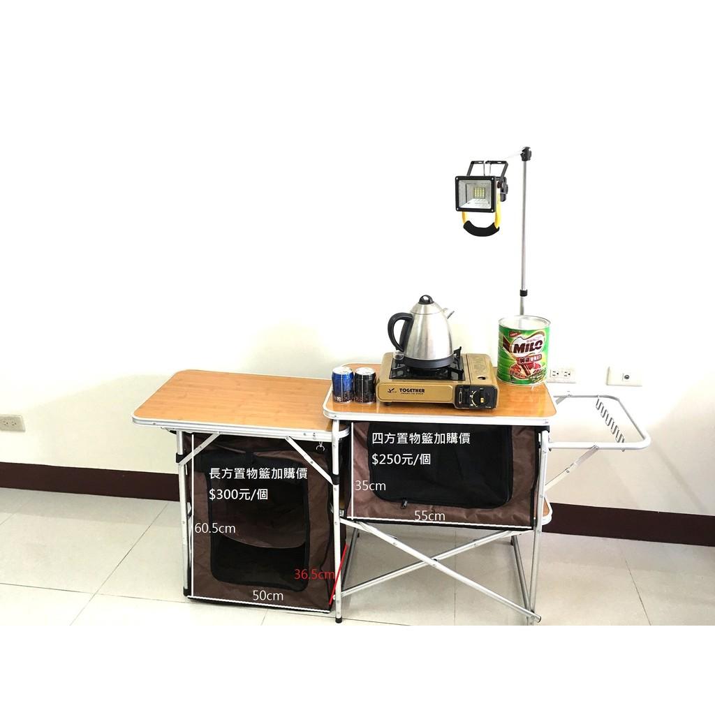 行動料理桌露營桌折疊桌野餐桌收納桌行動廚房摺疊桌 加購區長方置物籃