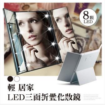 LED 三面折疊化妝鏡黑白可攜式便攜發光燈美容鏡梳妝鏡子立式桌鏡雙面鏡三面鏡圓鏡立鏡公主鏡