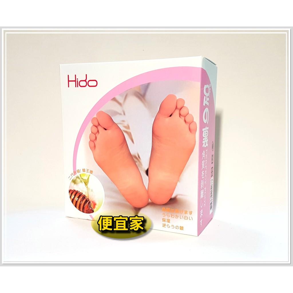~ 家~Hido 蜂王漿乳酸煥膚足膜/蜂王漿去角質足膜