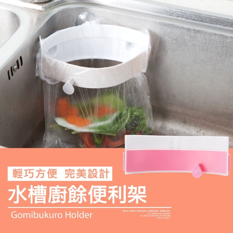 Ania Casa 水槽廚餘不進水便利架~HC 009 ~收納架廚房收納