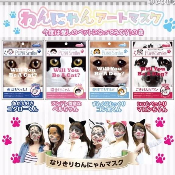 ✨ Pure Smile Art Mask 可愛趣味動物面具面膜貓狗江戶歌舞妓
