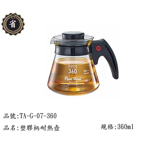省錢王寶馬牌塑膠柄耐熱壺TA G 07 360 360ml 花茶壼茶壼手沖壼咖啡壼