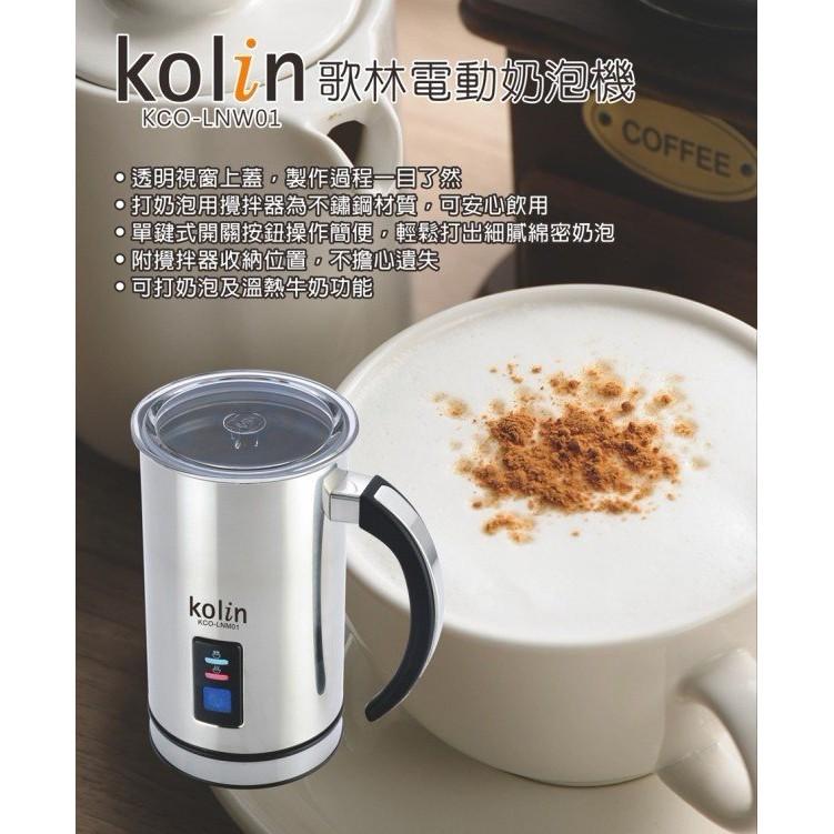 Kolin 歌林全自動冰溫熱兩用電動奶泡機KCO LNM01