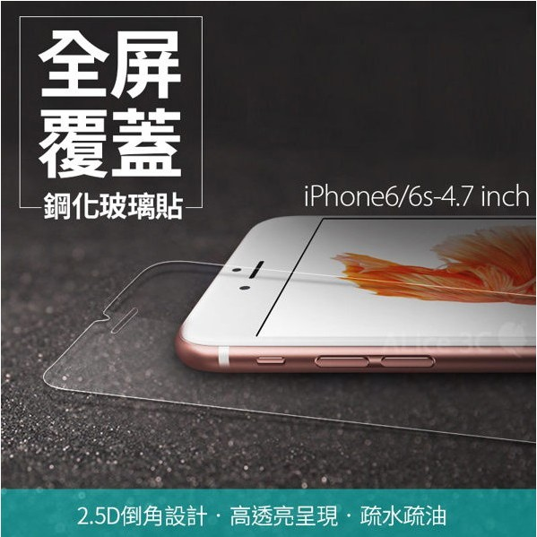 蝦蝦叫Apple iPhone 6 全透明玻璃貼9H ~A I6 011 ~滿版保護貼全覆