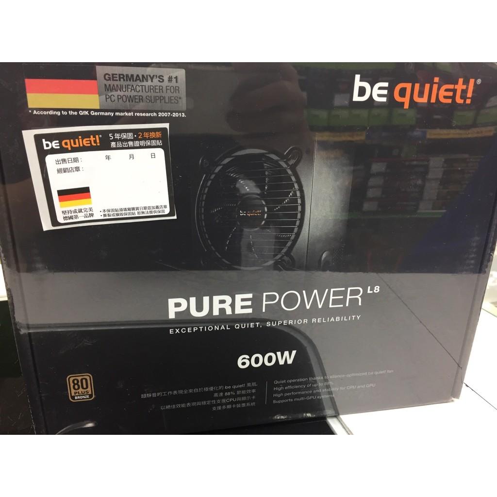 ~大腕3C ~ 含稅德國be quiet PURE POWER L8 600W 80PLU