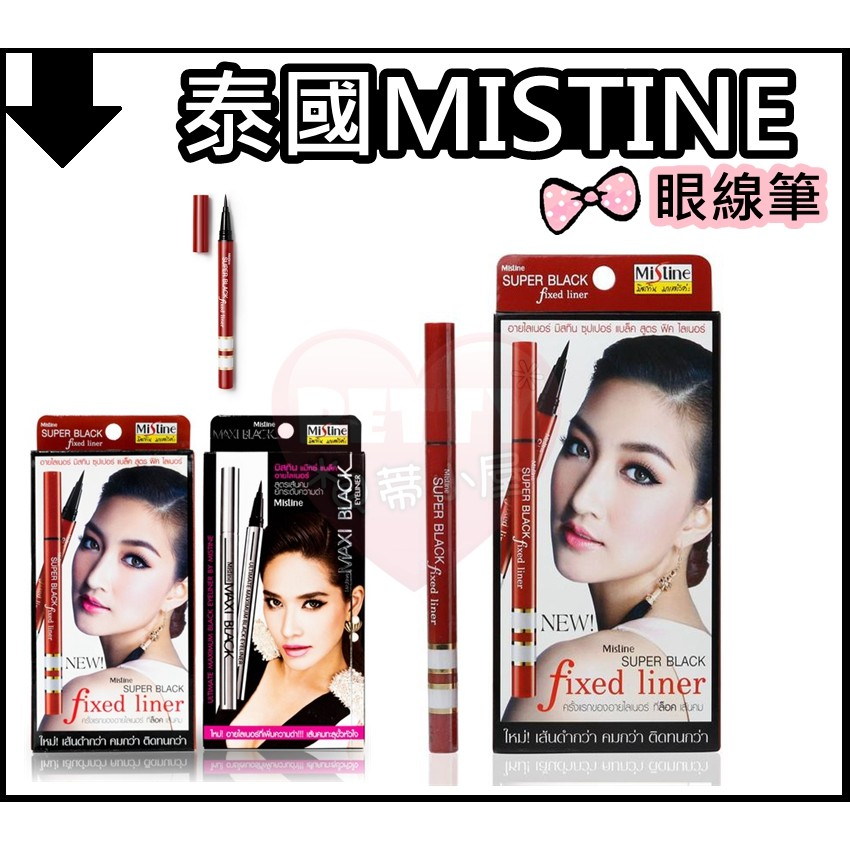 泰國正品Mistine 紅管眼線筆Super Black Fixed 眼線液眼線筆睫毛膏眉