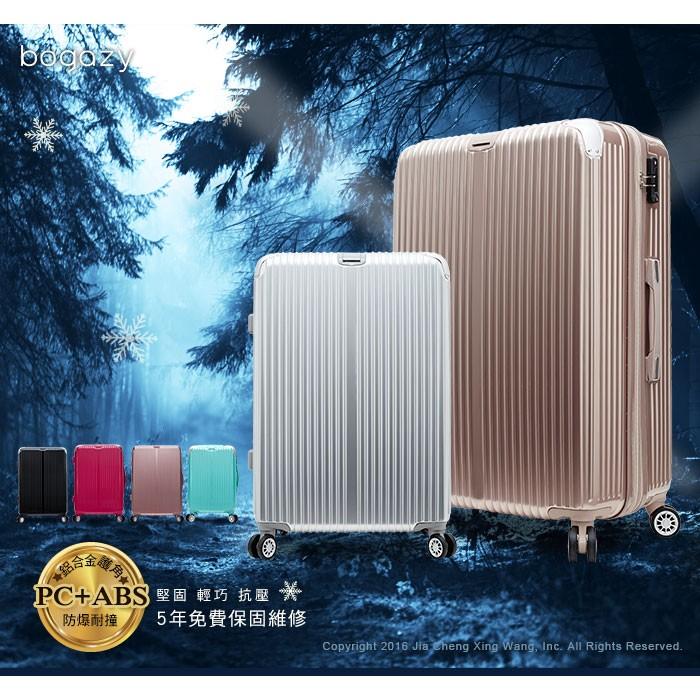鏡面行李箱急凍行者20 24 28 吋ABS PC 可加大Bogazy 冰封行者Trave