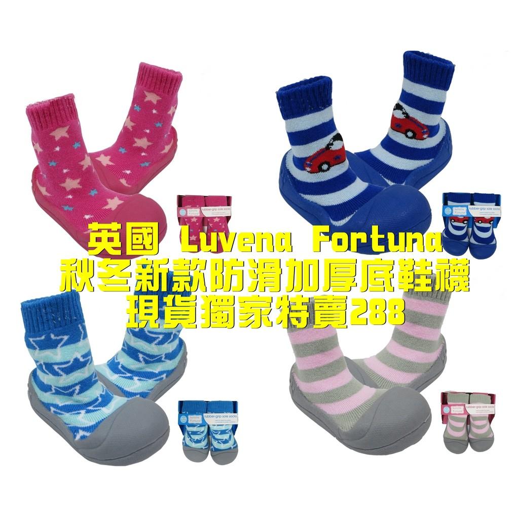 鞋襪英國小木馬Luvena Fortuna 寶寶防滑加厚保暖鞋襪地板襪學步鞋比法國coll