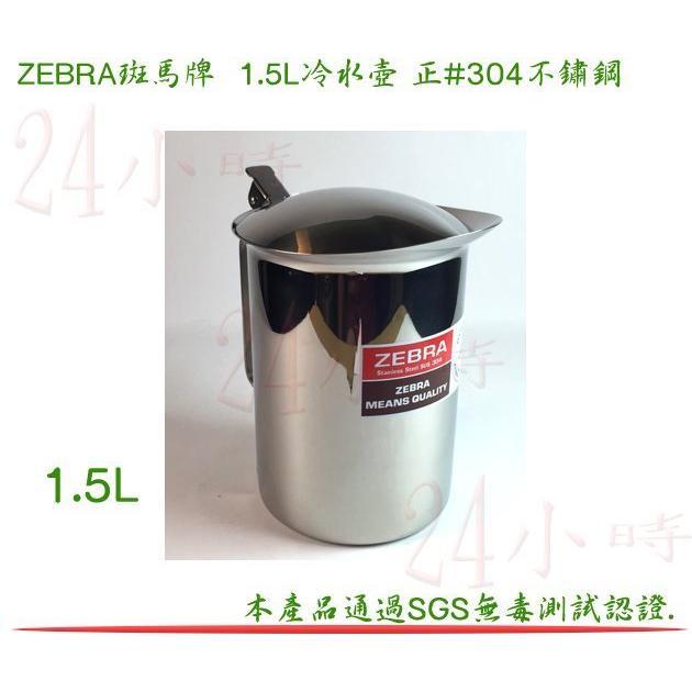 ~24 小時~ZEBRA 斑馬牌冷水壺附蓋SUS304 不鏽鋼1500cc 1 5L 此壺