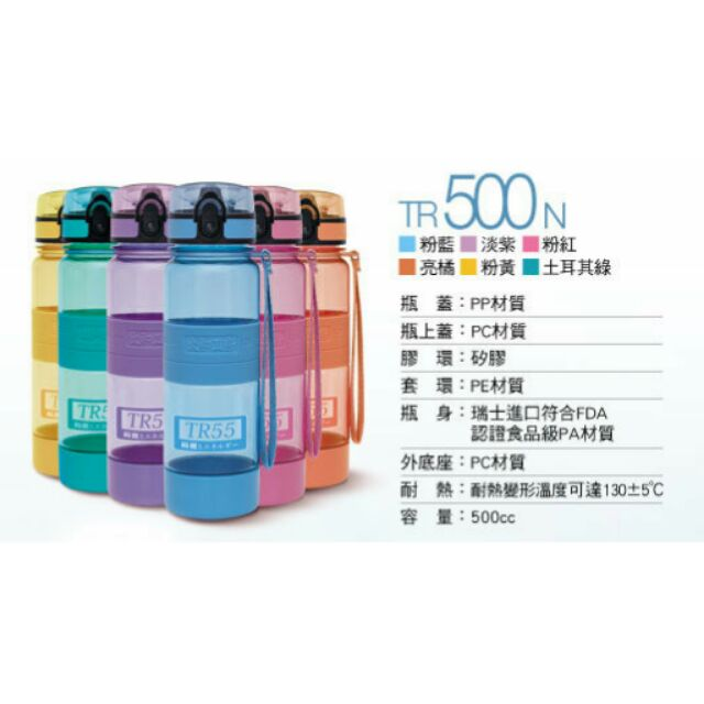7 11 滿599 太和工房TR55 TR 500N 負離子水壺500cc 耐溫130 ±