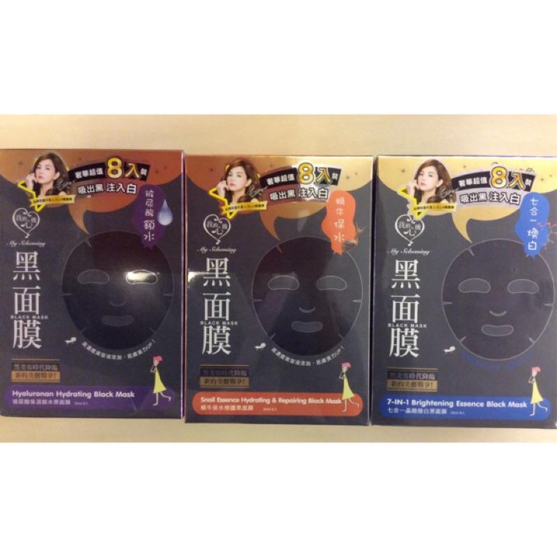 我的心機黑面膜完整盒裝115 元有封膜,零售,黑眼膜、黑拔膜 超低