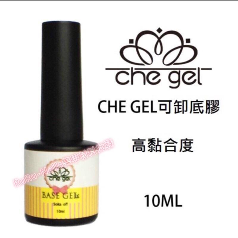 美甲Che gel 光療凝膠底膠、超亮封層膠上層膠、霧面封層膠、加固膠