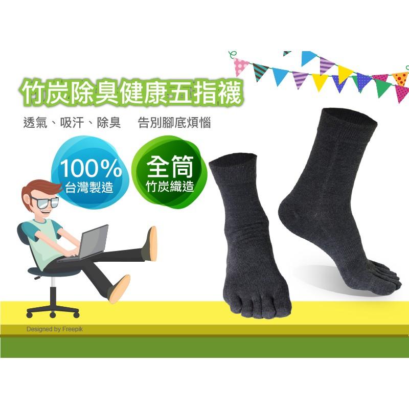 CUFITEX 全竹炭除臭健康五指襪3 雙組男女 中筒立體腳跟透氣萊卡Lycra 膠絲