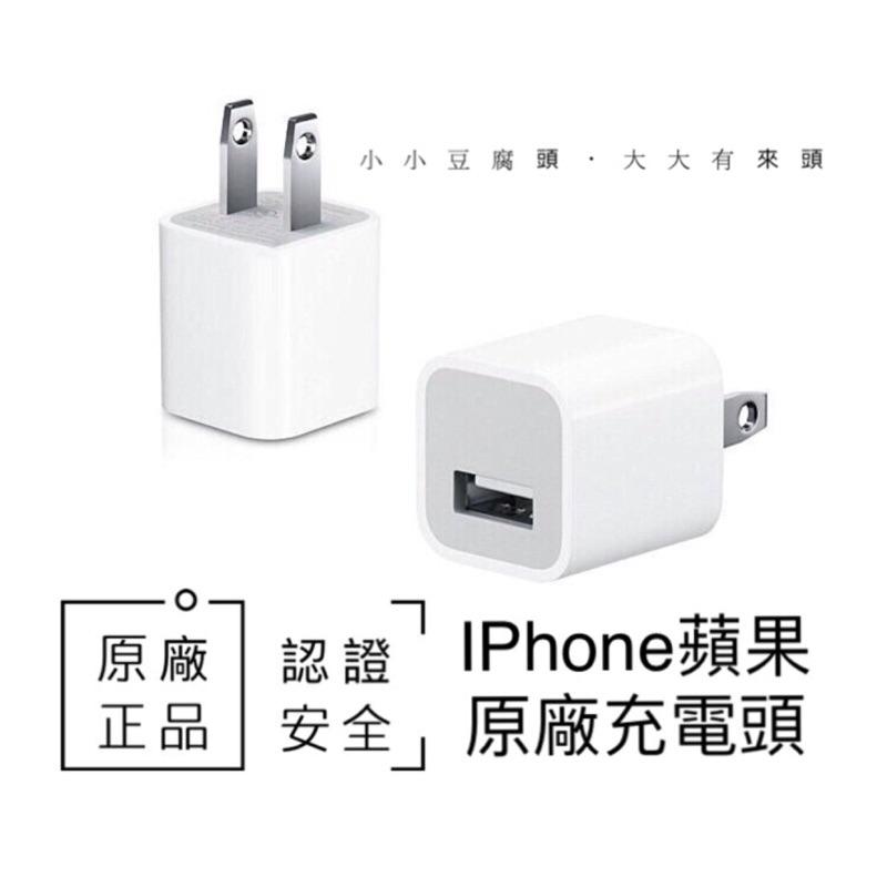 ✨iPhone 充電頭✨iphone 旅充頭iphone 豆腐頭豆腐頭安卓頭快充頭usb