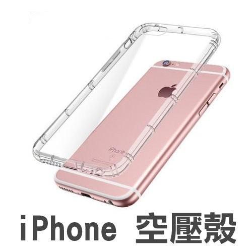 空壓殼防摔殼iPhone i5 i5s se i6 i6s i7 Plus 保護殼手機殼透