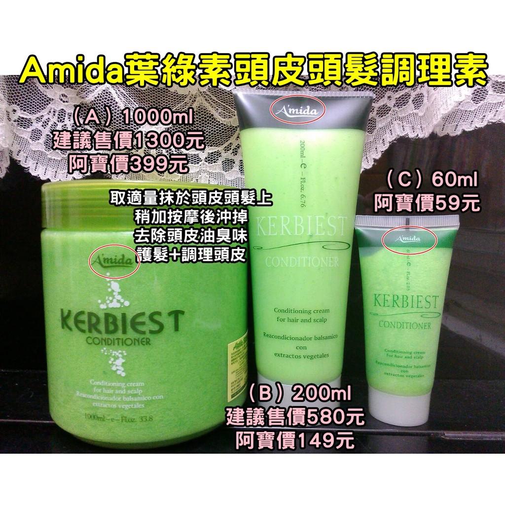 Amida 葉綠素頭皮頭髮調理素60ml 200ml 1000ml