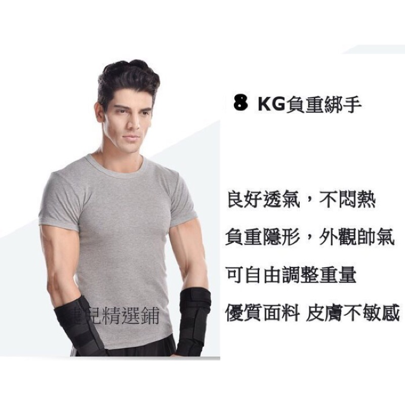 1 10KG 負重綁手綁臂隱形可調重量鋼板鉛塊跑步拳擊沙袋負重裝備