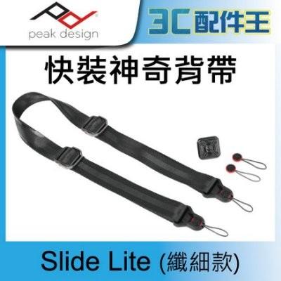 Peak Design Slide Lite 快裝神奇背帶~纖細款~可穿戴背肩帶相容ARC