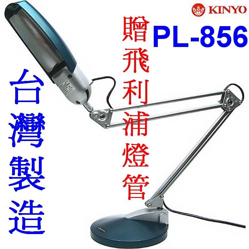 小港3C ~一年保~KINYO PL 856 PL856 3U 電子式桌夾兩用省電檯燈~
