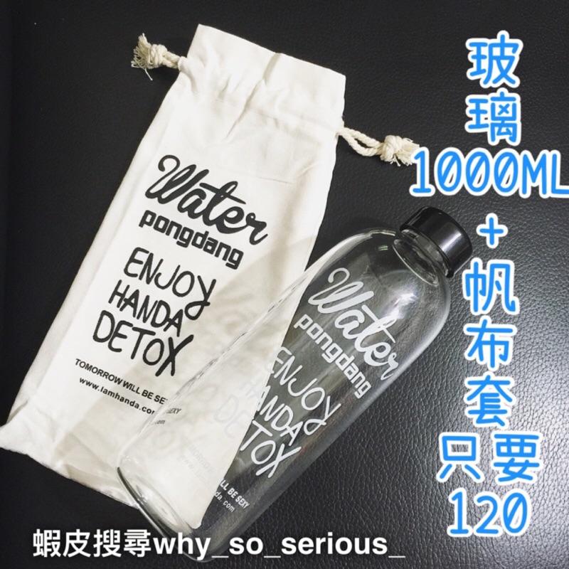 不買可惜Pongdang water 韓國[玻璃、塑料]透明水杯隨身杯超大容量1000ml